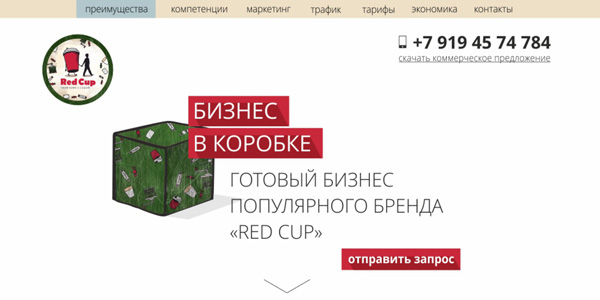 "Landing page для продажи франшизы ""RED CUP"""